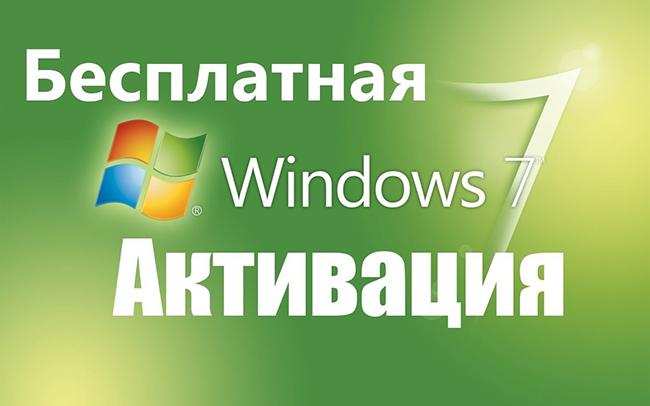 Активатор 7 максимальная. Бесплатная активация windows семерки.