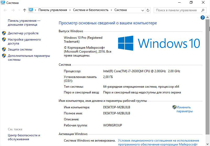 скачать Windows 10 64 бита Русская версия