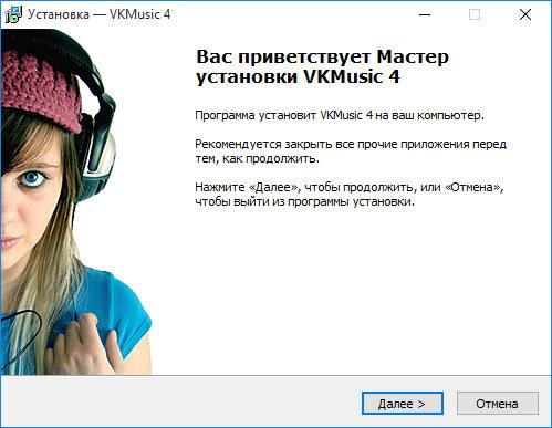 Как скачать музыку с Контакта | Вконтакте | ВК
