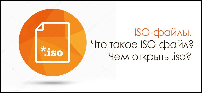 ISO-файлы. Чем открыть .iso? Что такое ISO-файл?