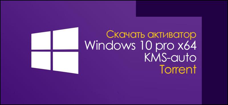 скачать Авто активатор Windows 10 pro x64 KMS-auto
