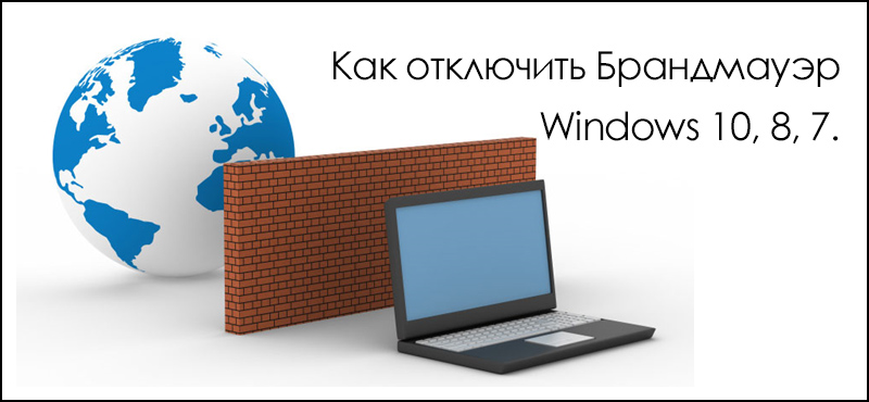 Как отключить Брандмауэр Windows 10, 8, 7. Отключить службу Брандмауэр.