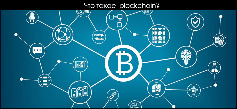 Что такое блокчейн / blockchain?