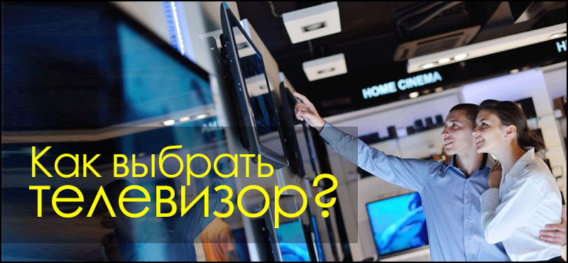выбор телевизора, как выбрать телевизор