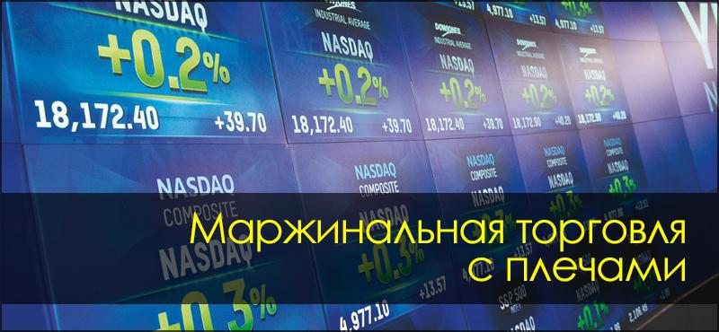 маржинальная торговля с плечами на крипторынке