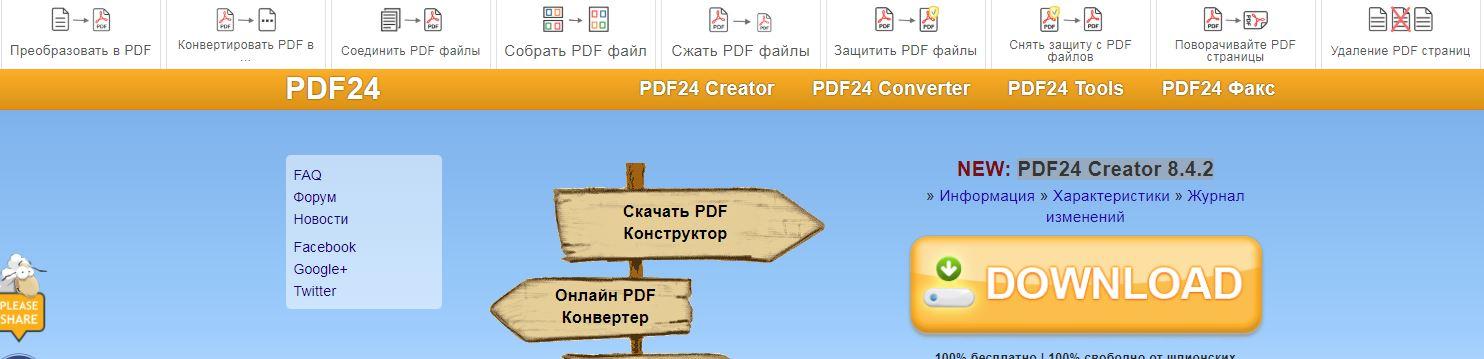 Скачать редакторPDF для Windows 7, 10