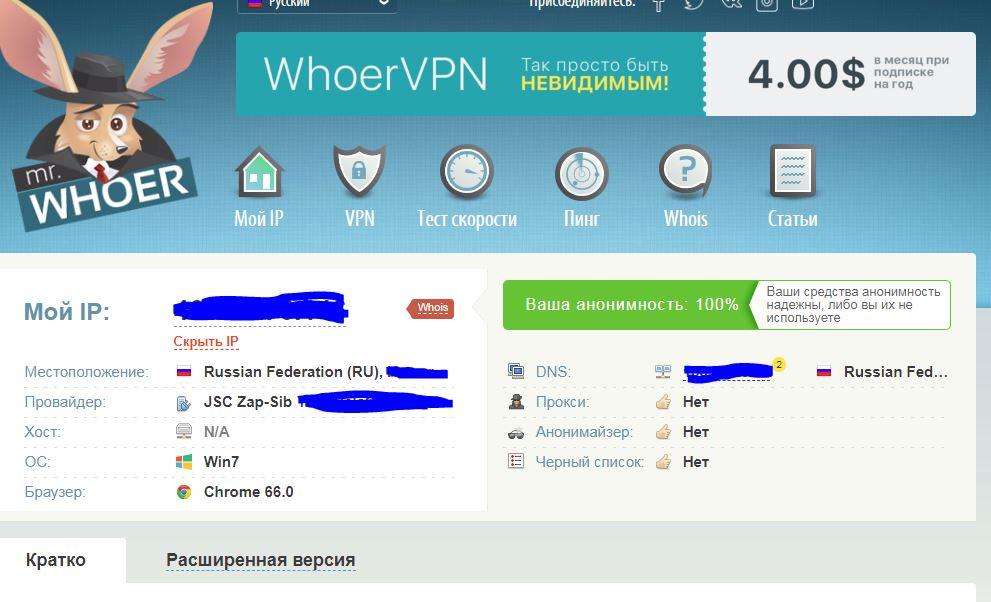 Как узнать свой IP адрес