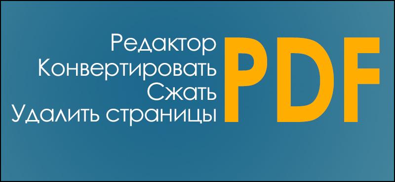 Редактор PDF скачать | Как разделить PDF? | Редактор PDF online | Конвертировать PDF