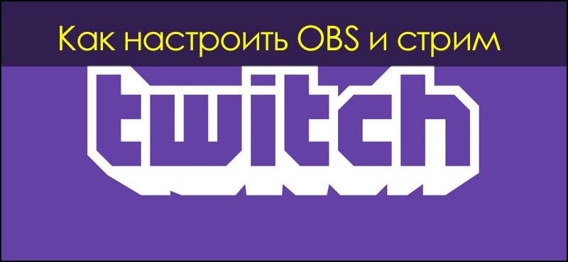 Как стримить на Twitch.tv? | Твич | OBS на Twitch