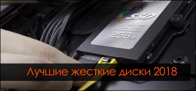 Лучшие жесткие диски 2018 | SSD или HDD?