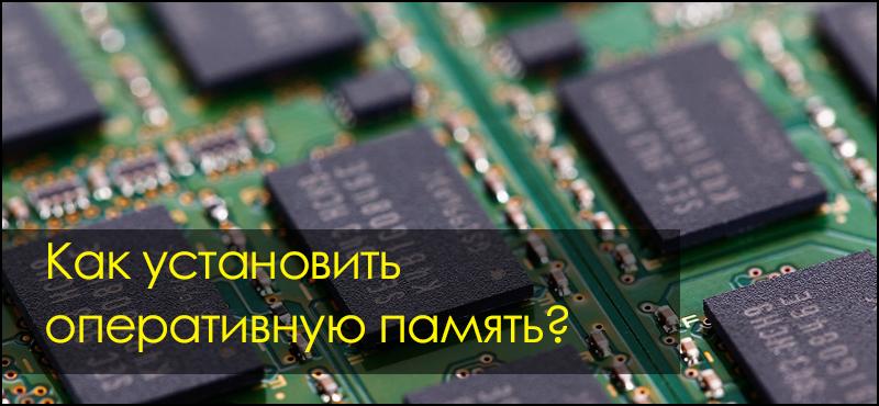 как установить оперативную память