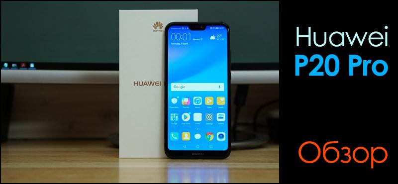 Обзор Huawei P20 Pro - смартфон с лучшей камерой!