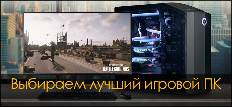 лучший игровой компьютер