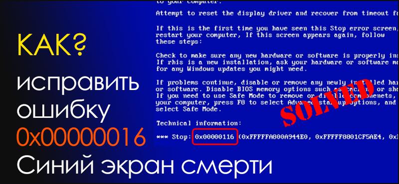 синий экран 0x00000016
